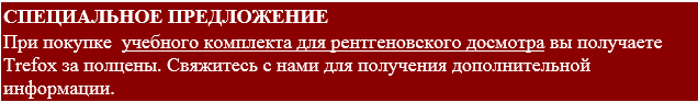 TREFOX_russian